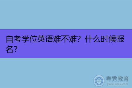 自考学位英语难不难,考生要怎么复习?
