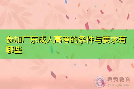 参加广东成人高考的条件与要求有哪些,免试入学政策是什么?