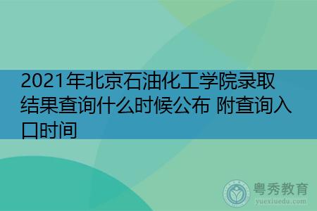 2021年北京石油化工学院录取结果查询什么时候公布(附招生专业目录一览表)