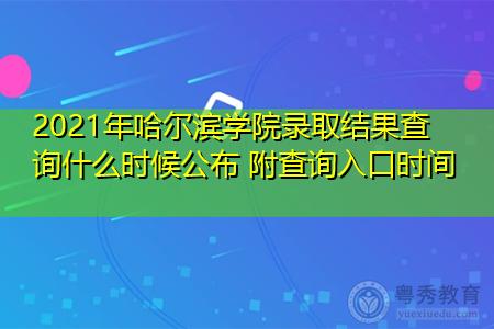 2021年哈尔滨学院录取结果查询什么时候公布(附招生专业目录一览表)