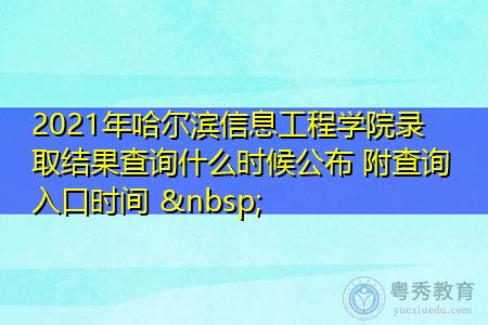 2021年哈尔滨信息工程学院录取结果查询什么时候公布(附招生专业目录一览表)