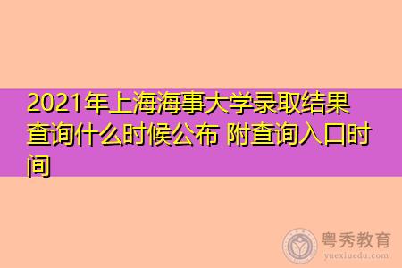 2021年上海海事大学录取结果查询什么时候公布(附招生专业目录一览表)
