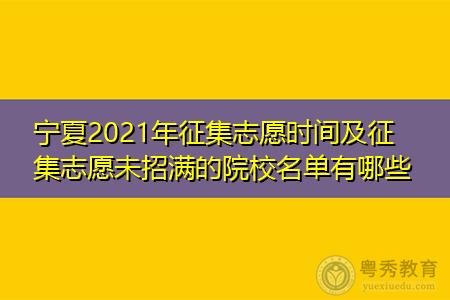 2021年宁夏征集志愿时间及征集志愿未招满的院校名单有哪些?