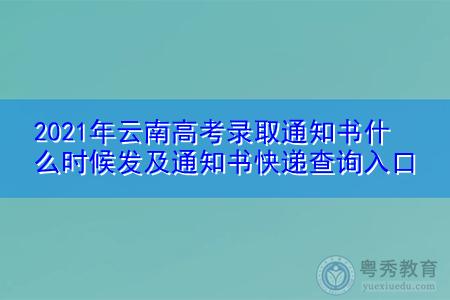 2021年云南高考录取通知书什么时候发(附EMS快递查询入口)