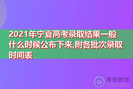 2021年宁夏高考录取结果一般什么时候公布下来(附各批次录取时间表)