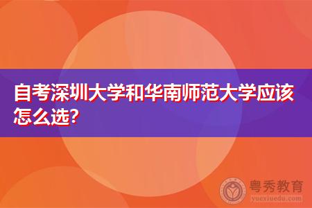 深圳大学和华南师范大学应该怎么选,可选择的自考专业都有哪些?