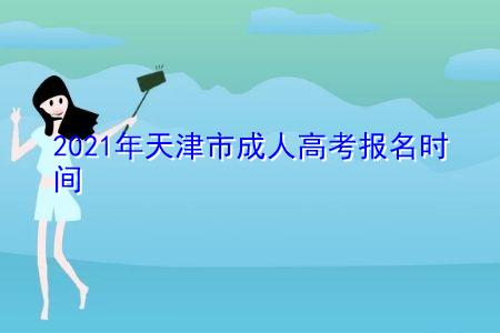 2021年天津的成人高考报名上线时间是什么时候?