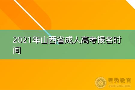 2021年山西省成人高考在线报名和现场确认时间是什么时候?