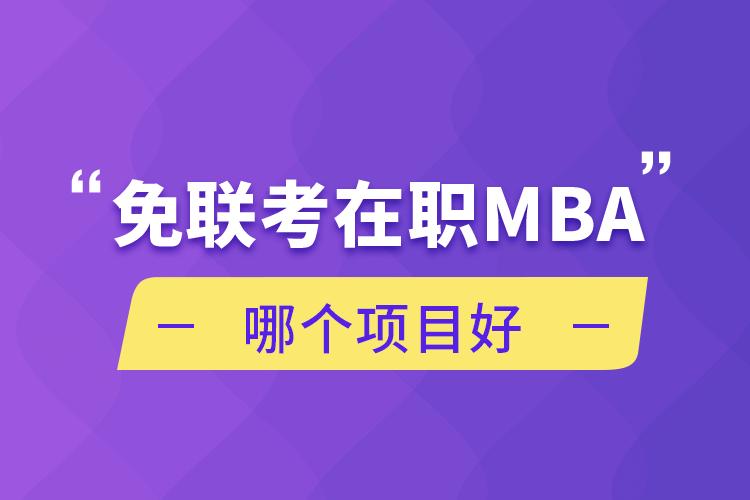 免联考在职MBA哪个项目好,如何选择MBA课程?