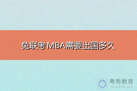 免联考MBA需要出国多久,入学考试有几种形式?