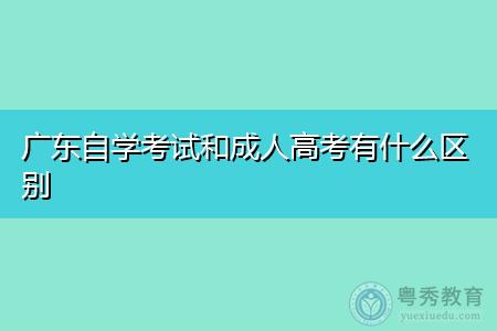 广东自学考试和成人高考有什么区别,分别适合什么考生?