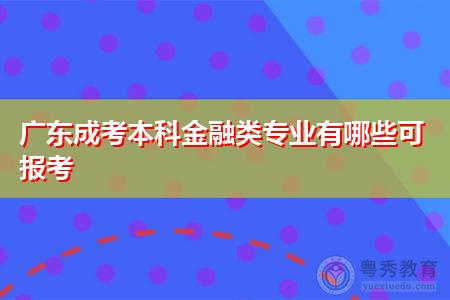 广东成考本科金融类专业有哪些可报考?