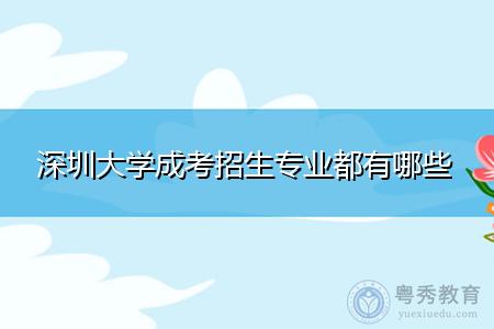 深圳大学成考高起专和专升本招生专业都有哪些?