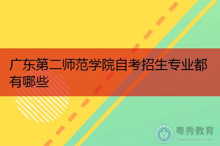 广东第二师范学院自考招生专业都有哪些?