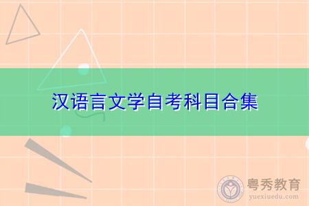 汉语言文学自考专科和本科专业科目合集汇总