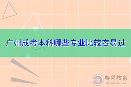 广州成考本科什么专业比较容易过,考试科目有哪些?