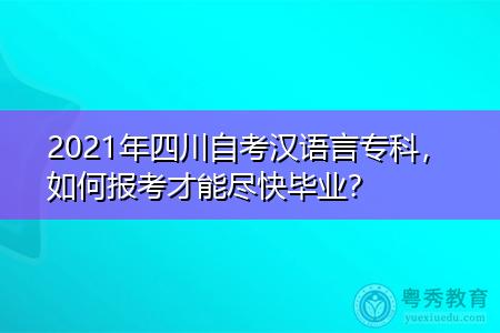 2021年四川自考汉语言专科要考多少门课程,报名入口在哪个地方?