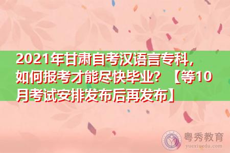 2021年甘肃自考汉语言专科要考多少门课程,报名入口在哪个地方?