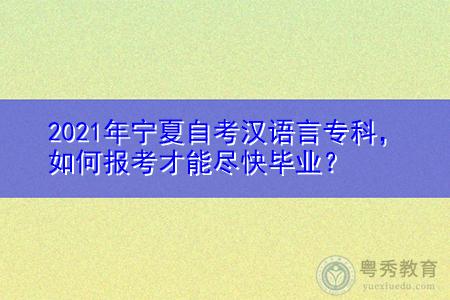 2021年宁夏自考汉语言专科要考多少门课程,报名入口在哪个地方?