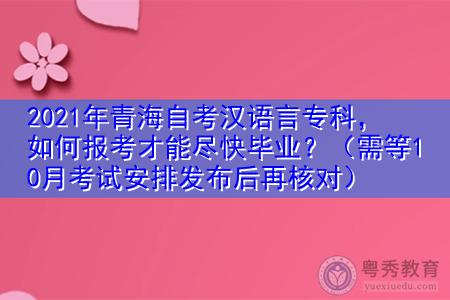 2021年青海自考汉语言专科要考多少门课程,报名入口在哪个地方?