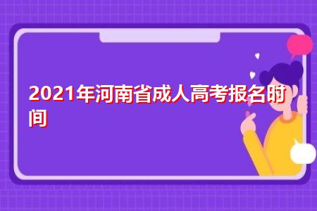2021年河南省成人高考报名时间是什么时候,报考医学专业要什么条件?