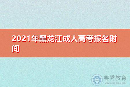 2021年黑龙江成人高考在线报名步骤是怎么样的?