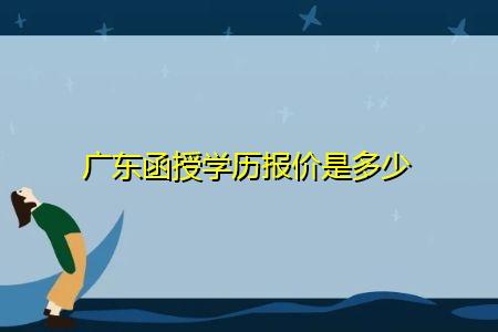 广东函授学历报价是多少,要满足什么条件才可报读?