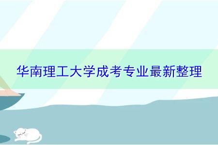 华南理工大学成考本科和专科招生专业最新整理