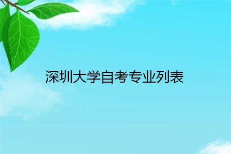 深圳大学自考专科和本科招生专业列表汇总