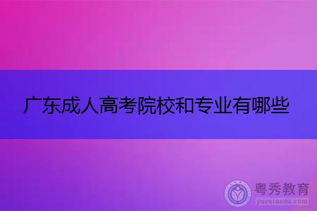 广东成人高考院校和专业有哪些?