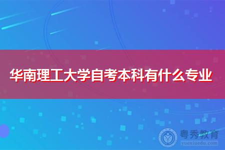 华南理工大学自考本科和自考大专都有什么专业?