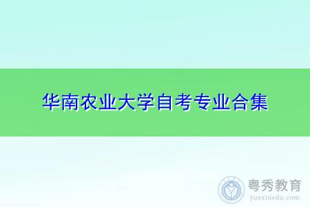 华南农业大学自考专科和本科专业合集汇总