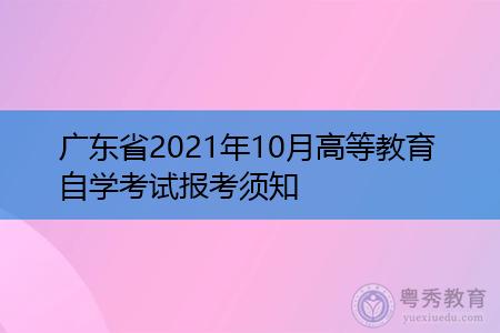 广东省2021年10月高等教育自学考试报考须知及考试注意事项