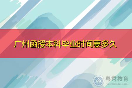 广州函授本科毕业时间要多久,有几种学历层次可报考?