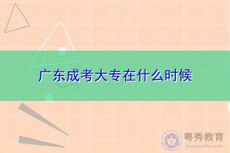 广东成考大专报名考试在什么时候(附成绩查询及录取时间)