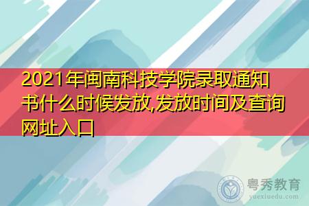 2021年闽南科技学院录取通知书什么时候发放(附EMS邮政快递查询网址入口)