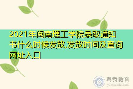 2021年闽南理工学院录取通知书什么时候发放(附EMS邮政快递查询网址入口)