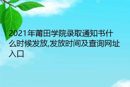 2021年莆田学院录取通知书什么时候发放(附EMS邮政快递查询网址入口)