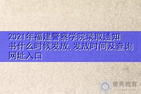 2021年福建警察学院录取通知书什么时候发放(附EMS邮政快递查询网址入口)