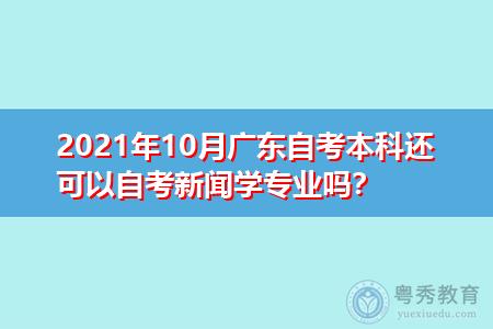2021年10月广东自考本科新闻学专业需要考什么科目内容?