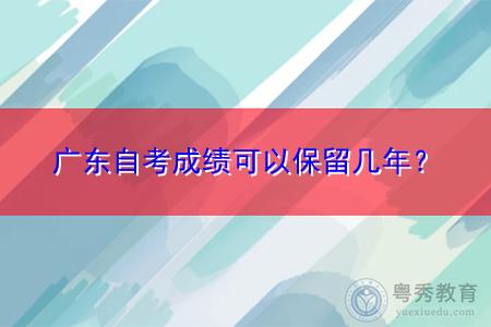 广东自考成绩可以保留几年,有哪些学习形式可选择?