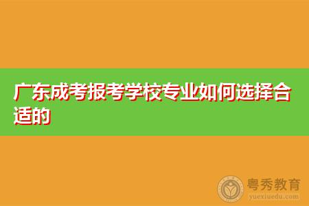 广东成考报考学校如何选择合适的专业,学费要如何缴纳?