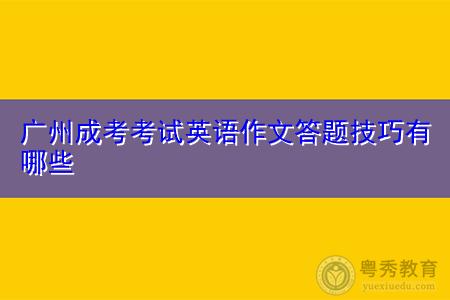 广州成考考试英语作文答题技巧有哪些?