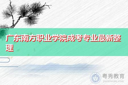 广东南方职业学院成考招生专业最新整理