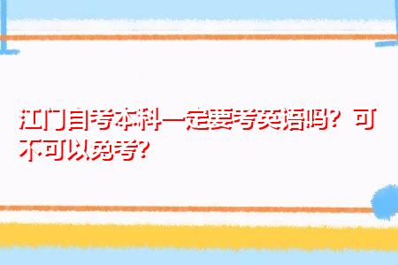 江门自考本科一定要考英语吗,可不可以免考?