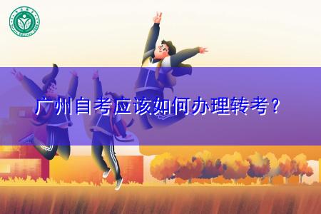 广州自考如何办理外省转入及转出手续?