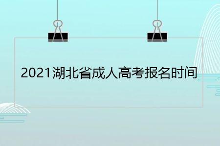 2021湖北省成人高考报名时间是什么时候,医学专业报考要什么条件?