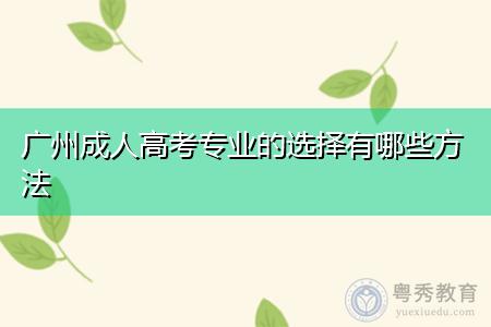 广州成人高考专业的选择有哪些方法,提升学历只是为了考证吗?