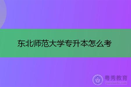 东北师范大学专升本怎么考,毕业后获得证书国家认可吗?