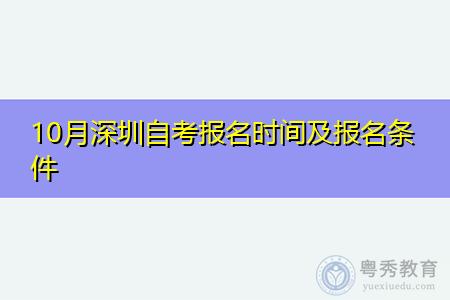 10月深圳自考报名时间及报名条件